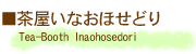 side-Inaohosedori.png
